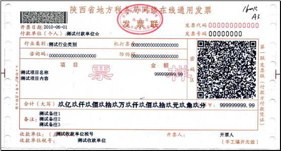 北京市地税发票图片